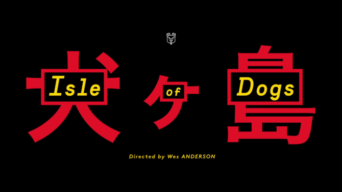 Fresh Trailers: Isle of Dogs (2018)